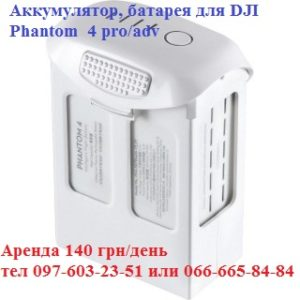 Аренда, прокат аккумулятора, батареи DJI Phantom 4